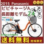 通常ポイント3倍 29日限 EKA43 電動自転車Panasonic ビビチャージ A24インチ 軽快車 回生式 電動アシストサイクル大容量 17.6Aバッテリー