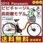 通常ポイント3倍 29日限 EKA63 電動自転車Panasonic ビビチャージ A26インチ 軽快車 回生式 電動アシストサイクル大容量 17.6Aバッテリー