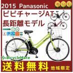 通常ポイント3倍 29日限 EKAT63 電動自転車Panasonic ビビチャージAT26インチ シティサイクル 回生式 電動アシストサイクル大容量 17.6Aバッテリー