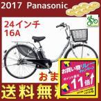パナソニック 24型 電動アシスト自転車 ビビ DX モダンシルバー 内装3段変速 BE-ELD433S2
