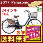 パナソニック 24型 電動アシスト自転車 ビビ DX USブルー 内装3段変速 BE-ELD433V