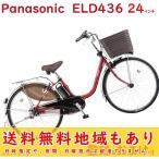 3日間 5%還元 & 5倍  .パナソニック ビビ・DX BE-ELD436R フレアレッドパール 24インチ 16A 2020年モデル 電動アシスト自転車
