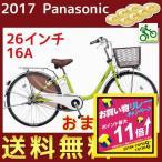 特典付き BE-ELD633G Panasonic 電動自転車 ビビDX 26インチ フレッシュグリーン 2017年モデル 電動アシスト自転車