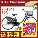 予告 ウルトラセール さらに5倍 特典付き BE-ELD633N Panasonic 電動自転車 ビビDX 26インチ ラプターグレー 2017年モデル 電動アシスト自転車