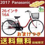 パナソニック 26型 電動アシスト自転車 ビビ DX パールクリアレッド 内装3段変速 BE-ELD633R