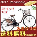 パナソニック 26型 電動アシスト自転車 ビビ DX チョコブラウン 内装3段変速 BE-ELD633T