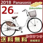 会員限定 3倍 25日迄 パナソニック ビビ・DX BE-ELD634F  アクティブホワイト 26インチ 2018 電動アシスト自転車 完成車