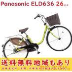 3日間 5%還元 & 5倍  .パナソニック ビビ・DX BE-ELD636G ピスタチオ グリーン 26インチ 16A 2020年モデル 電動アシスト自転車