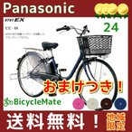BE-ELE432 Panasonic 電動自転車 16A 2016年モデル パナソニック  ビビEX 24インチ ママチャリモデル