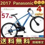 BE-ELH242 Panasonic 電動自転車 ハリヤ 26インチ 電動アシスト  2017年モデル フロントサスペンションモデル 完成車