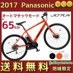 BE-ELHC44 Panasonic 電動自転車 ジェッター 700C 電動アシスト 充電器 盗難補償 防犯登録  2017年モデル 440mm クロスバイク