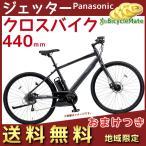 パナソニック ジェッター BE-ELHC44AB マットチャコールブラック  電動 440mm クロスバイク 電動アシスト自転車 16A