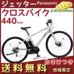 パナソニック ジェッター BE-ELHC44AN マットクラウディグレー  電動 440mm クロスバイク 電動アシスト自転車 16A
