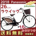 パナソニック ビビ・KD BE-ELKD63T ビターブラウン 26インチ 16A 2018 電動アシスト自転車 完成車