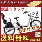 パナソニック 20型 電動アシスト自転車 ギュット アニーズ DX マットグレージュ 3段変速 BE-ELMA032T2