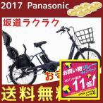 パナソニック 20型 電動アシスト自転車 ギュット アニーズ DX マットネイビー 3段変速 BE-ELMA032V2