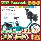 Panasonic BE-ELMD032V2 ギュットミニDX エンドレスブルー 電動自転車 パナソニック 子供乗せ 20インチ 電動アシストサイクル