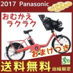 特典付き BE-ELMD033M2 ギュットミニDX 16A コーラルピンク 電動自転車 パナソニック 子供乗せ 20インチ 電動アシストサイクル