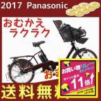 パナソニック 20型 電動アシスト自転車 ギュット ミニ DX ビターブラウン 3段変速 BE-ELMD033T