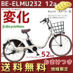 パナソニック 22型 電動アシスト自転車 ギュット ステージ 22 ホワイトグレー 内装3段変速 BE-ELMU232F2