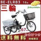 電動三輪自転車 BE-ELR83N ラプターグレー パナソニック ビビライフ 電動アシスト自転車 16A 大容量 電動アシストサイクル