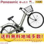 パナソニック ティモ・S・26 BE-ELST635G2 マットオリーブ 26インチ シティサイクル 16A 2020年モデル 電動アシスト自転車