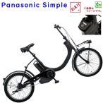 パナソニック Panasonic 20型 電動アシスト自転車 SW マットジェットブラック シングルシフト BE-ELSW01