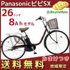 パナソニック ビビ・SX BE-ELSX63T チョコブラウン 26インチ 8A 2018 電動アシスト自転車 完成車