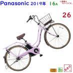 パナソニック Panasonic 26型 電動アシスト自転車 ティモ I ライラック 内装3段変速 BE-ELTA632