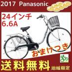 パナソニック 24型 電動アシスト自転車 ビビ TX モダンシルバー 内装3段変速 BE-ELTX432S