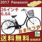 特典付き BE-ELTX632B2 Panasonic 電動自転車 ビビTX 26インチ ピュアブラック 2017年パナソニック  電動アシスト