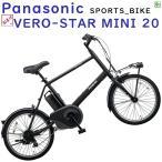 パナソニック Panasonic 20型 電動アシスト自転車 ベロスター ミニ ミッドナイトブラック 外装7段変速 BE-ELVS07 B