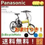 20日から ポイント10倍 BE-ELW07 Panasonic 電動自転車 オフタイム 18/20インチ 電動アシスト 2016年モデル オリタタミ フォールディングバイク