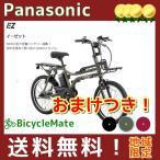 ポイント10倍 22日迄 BE-ELZ03 Panasonic 電動自転車 イーゼット 20インチ 電動アシスト 2016年モデル 小径モデル ミニベロ BMXスタイル