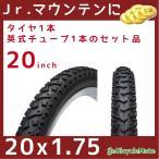 自転車タイヤ 20インチ 共和 20X1.75 H/E IN-256 ジュニアマウンテンタイヤ 20インチ 子供車 タイヤ チューブ1本セット