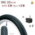日曜 お得! 会員限定 .自転車タイヤ 20X1.75  IRC 74型 自転車タイヤ チューブセット 英式  20インチ(各2本)20X1.75 ミニベロ  小径車