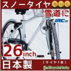 自転車タイヤ 26インチ 26X13/8 スタッドレスタイヤ IRC 雪道用 自転車タイヤ ささら スノータイヤ