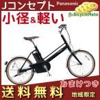 5のつく日&通常ポイント5倍 パナソニック Jコンセプト BE-JELJ01AB マットナイト黒 電動アシスト自転車 12A 20インチ 小径