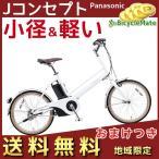 パナソニック Jコンセプト BE-JELJ01AF クリスタルホワイト 電動アシスト自転車 12A 20インチ 小径