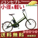 会員限定 5倍 4/22日まで .パナソニック Jコンセプト BE-JELJ01AG エバーグリーン 電動アシスト自転車 12A 20インチ 小径