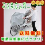 自転車カバー 送料無料 川住製作所 サイクルカバー電動自転車対応  KW378-AS  ラージシルバー
