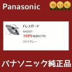 NAD337  Panasonic パナソニック ドレスガード スカートの巻き込み防止 クリアグレー