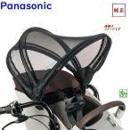 パナソニック Panasonic 日よけ レインカバー ブラック  NAR169