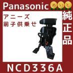 Panasonic パナソニック ギュットアニーズ用 フロントチャイルドシート NCD336A ブラックELMA03 ENMA03用 前子供乗せ(後付け用)