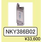 (完売御礼) 電動自転車 バッテリー パナソニック 5.7Aリチウムイオンバッテリー NKY386B02(グレー)  サンヨーCY-EB60、CY-LA40代替品 電動アシスト 電池