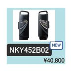 NKY452B02B パナソニック 電動自転車バッテリー 13.2aリチウムイオンバッテリー