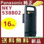日曜  会員5倍 .パナソニック NKY538B02 バッテリー 25.2V-16A ブラック   品番変更があり NKY580B02 になります)