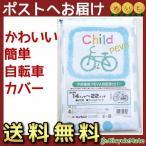 1/25日 通常ポイント3倍 自転車カバー 子供用  水玉ブルー 14〜22インチ までの 幼児自転車カバーかわいい ドット柄のカバー