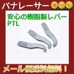 通常ポイントも増量 自転車 タイヤレバー パナレーサー PTL TL-3後継 タイヤレバー3本組 樹脂製