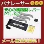 自転車 パンク タイヤレバー付パンク修理キット  PTL-KIT Panaracer(パナレーサー) ツーリングやトレーニングに携行して安心